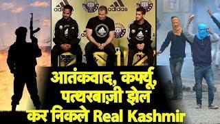 Kashmir में आतंकवाद, पत्थरबाज़ी नहीं अब होगा सिर्फ Football | Sports Tak