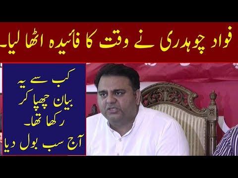 Fawad Chudhary Media Talk | 13 July 2018 | Neo News