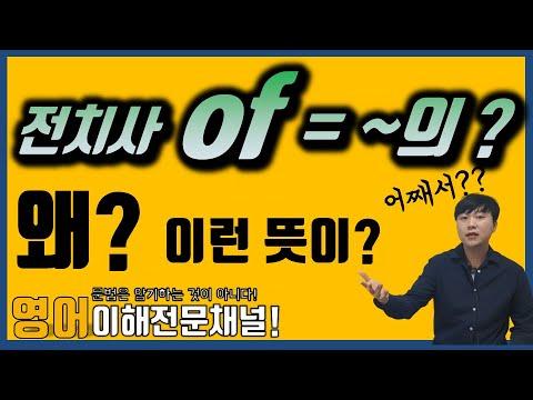 Download [전치사] of는 어째서 '~의'라고 번역되는 걸까요? 다른 뜻은 왜 나올까요? [#of,#전치사,#전치사of]