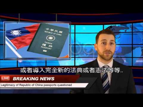 "Taiwanese ""Republic of China"" Passports_ ILLEGAL under the Taiwan Relations Act?"
