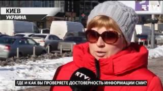 Где и как вы проверяете достоверность информации СМИ? Опрос RTVi