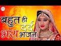 बहुत ही दर्द भरा भजन - O Maiya Ji Kirpa Karo - ओ मैया जी कृपा करो