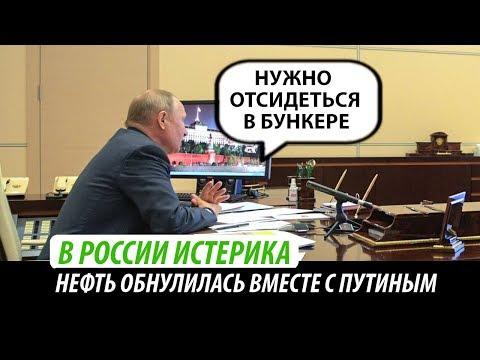 В России истерика. Нефть обнулилась вместе с Путиным