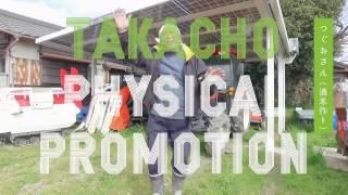 兵庫県多可町PRムービー:Takacho Physical Promotion (3分 Ver.)