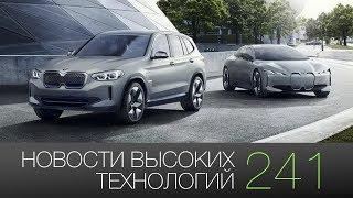 Новости высоких технологий #241: BMW iX3 и платформа для умных городов