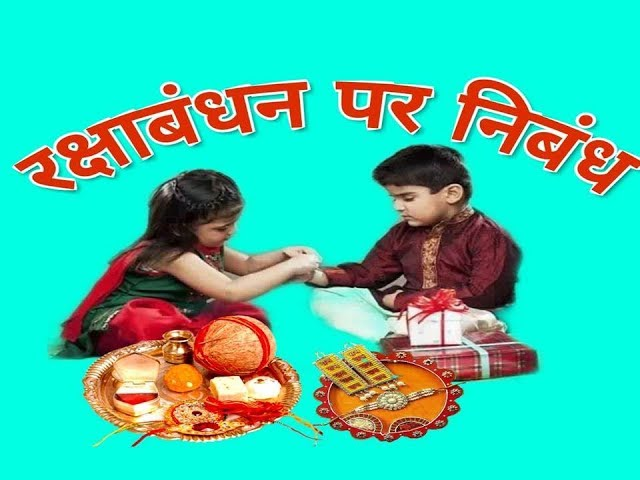 Raksha Bandhan Essay in Hindi (????????? ?? ?????)