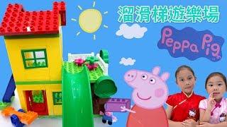 PEPPA PIG溜滑梯遊樂園積木組 佩佩豬 粉紅豬小妹