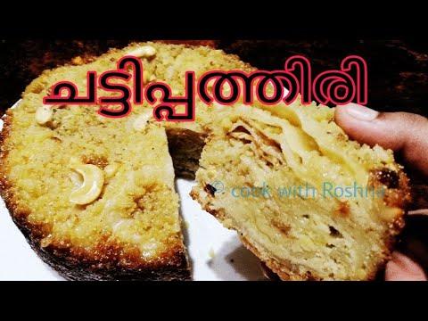 Chattippathal / chattippathiri /ചട്ടിപ്പത്തിരി / sweet chatti pathiri / how to make chatti pathiri