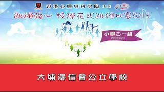 Publication Date: 2018-05-07 | Video Title: 跳繩強心校際花式跳繩比賽2015(小學乙一組) - 大埔浸信