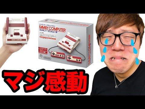 【感動】ニンテンドークラシックミニ ファミリーコンピュータで遊ぶ27歳ヒカキン