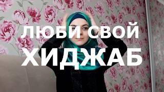 Люби свой хиджаб. способ завязывания платка №4
