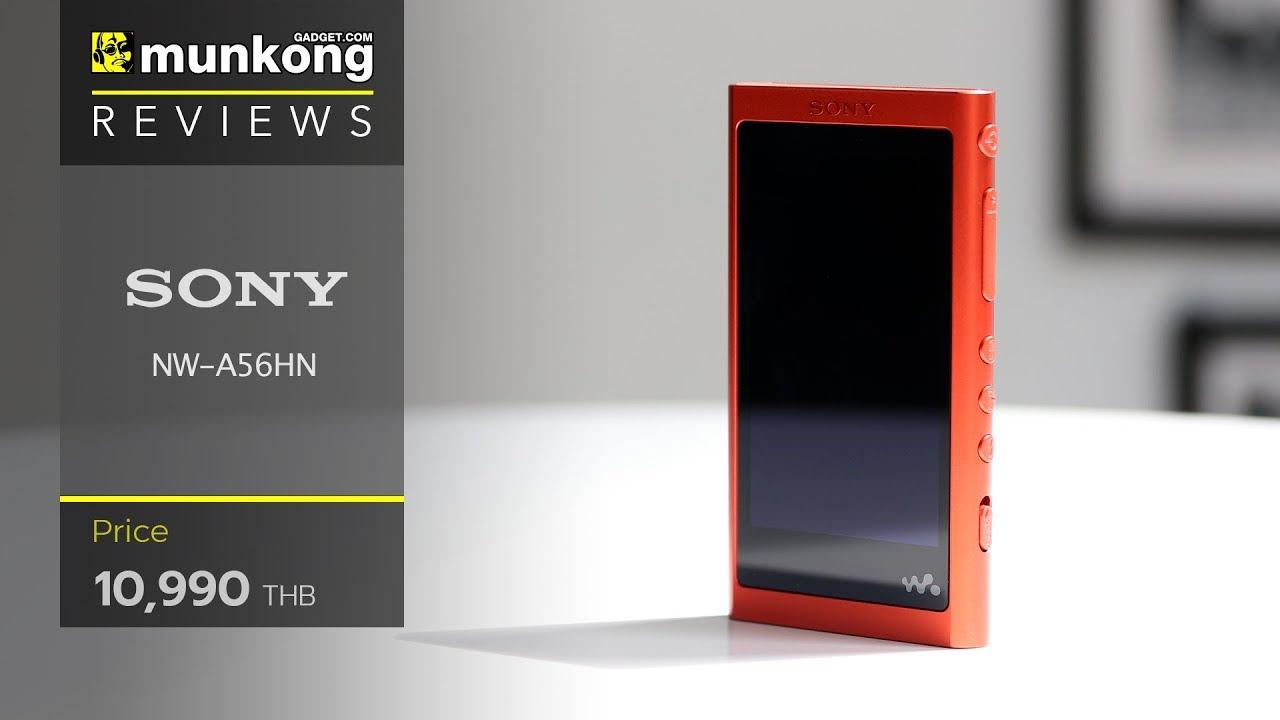 รีวิว : เครื่องเล่นเพลงพกพา Sony NW-A56HN