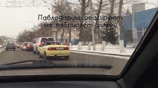 Павлодарцы реагируют на кабриолет зимой