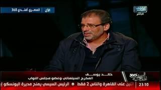 خالد يوسف: لهذه الأسباب أفضل لقب