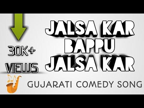 Jalsa kar bapu Jalsa kar Gujarati song    जलसा कर बापू जलसा कर   Gujarati Manoranjan Geet
