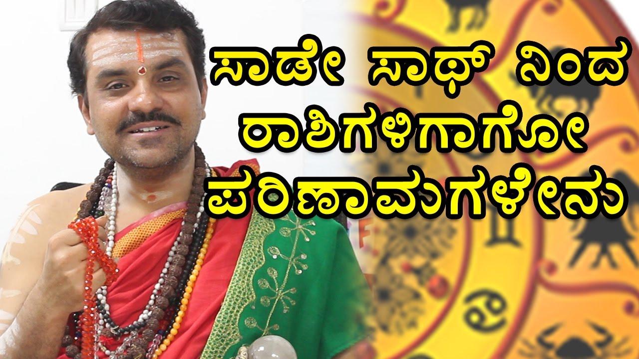 Sade Sati effects On 12 Zodiac Signs | OneIndia Kannada