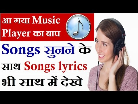 Best Android Music Player 2017 || Music Player app with lyrics || Songs lyrics