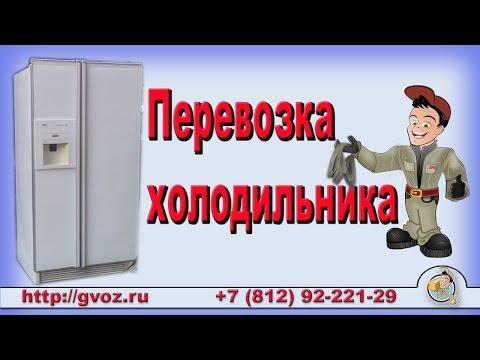 Перевозка холодильника в СПб компанией Gvoz.