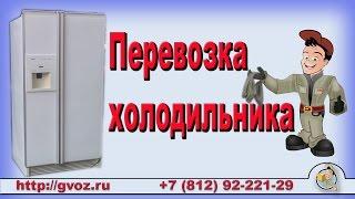 видео Можно ли перевозить холодильник лежа в горизонтальном положении