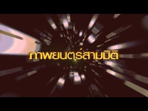 Photo of ภาพยนตร์ สาม มิติ – [Scoop Series] ความจริงหลังความตาย EP.5 ภาพยนตร์ 3 มิติ