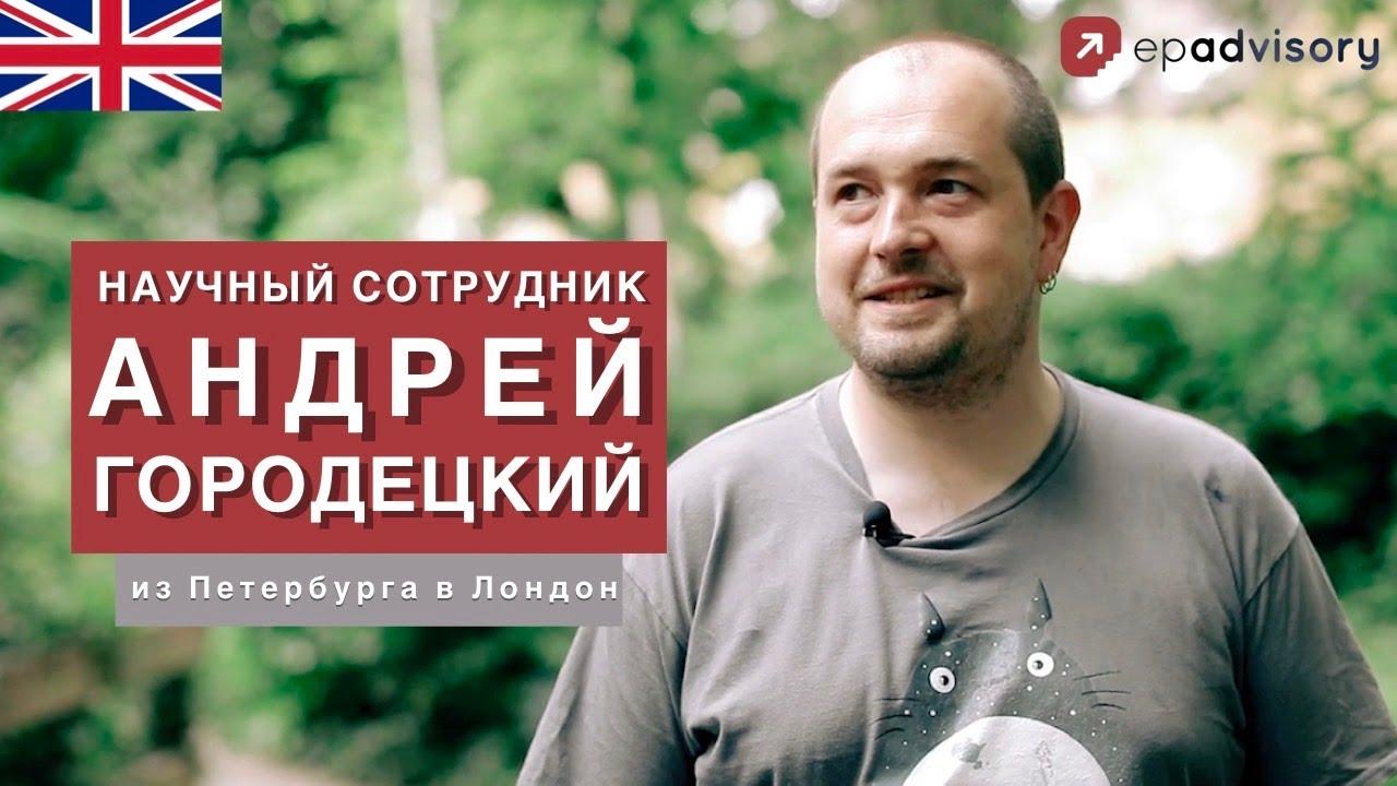 Андрей Городецкий: карьера научного сотрудника, система грантов, жизнь в Англии