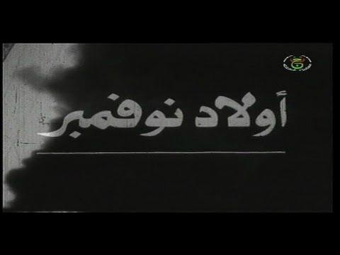 الفيلم الجزائري ''اولاد نوفمبر '' Les enfants de Novembre