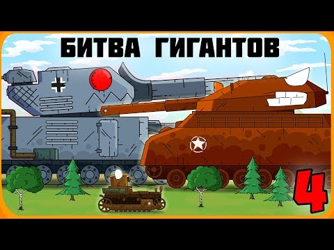 Battle of the Giants Part 4 Cartoons about tanks