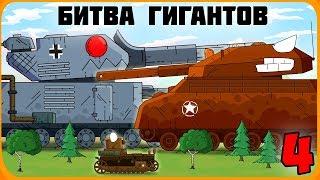 Битва гигантов Часть 4 Мультики про танки