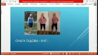 Как есть, чтобы похудеть? Бесплатный вебинар