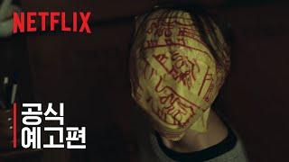 제8일의 밤 | 공식 예고편 | 넷플릭스