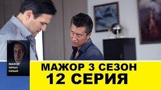 Мажор 3 сезон 12 серия смотреть онлайн анонс