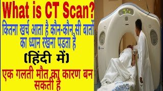 What is CT Scan?   CT scan cost?   ct scan full form   CT scan karate time Kya karna chahiye  