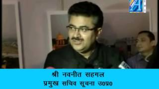 Navneet Sahgal Pramukh Sachiv Suchna byte on old fhoto udghatan Report By ASIAN TV NEWS