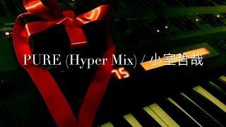 Pure ( Hyper Mix ) - 小室哲哉(1992年) シンセサイザーで打ち込み、...
