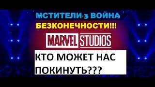 """Мстители 3 """"Война бесконечности"""""""