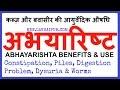 अभयारिष्ट कब्ज़ और बवासीर की आयुर्वेदिक औषधि | Abhayarishta for Piles & Const