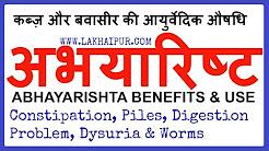 अभयारिष्ट कब्ज़ और बवासीर की आयुर्वेदिक औषधि | Abhayarishta for Piles & Constipation - Lakhaipurtv