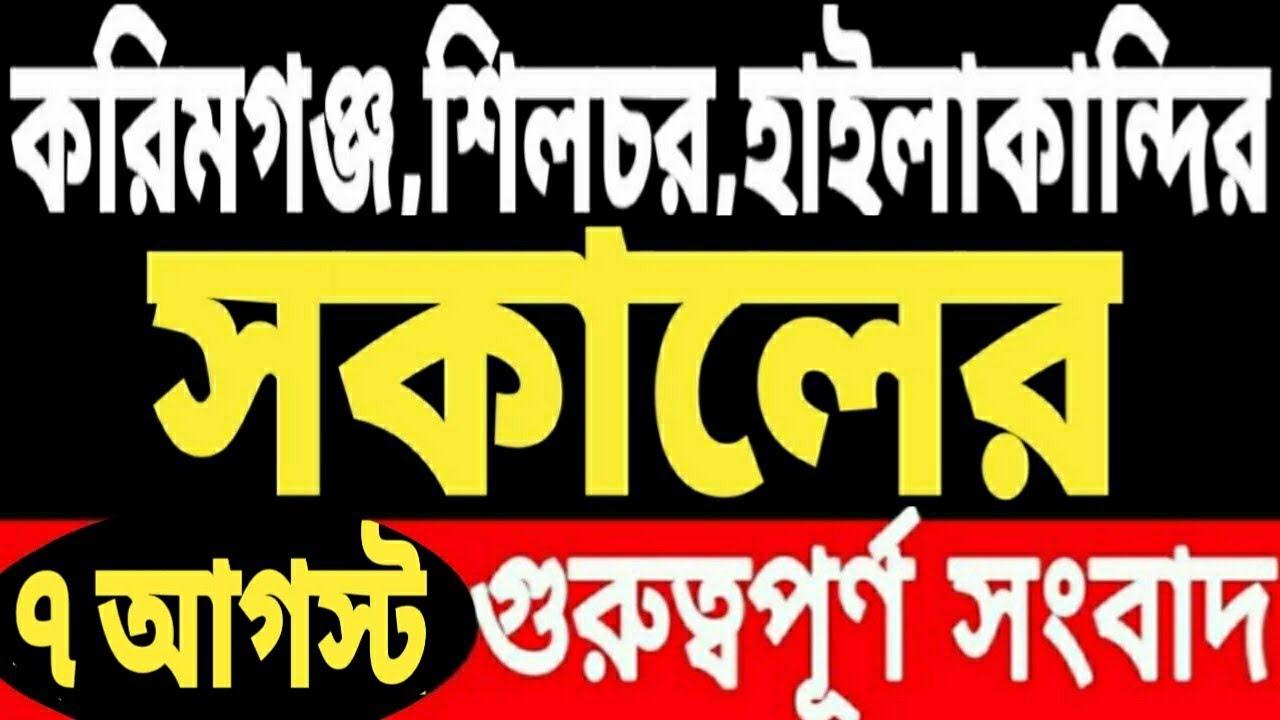 Silchar, Karimganj and Hailakandi News Today 🔥 আজকের শিলচর থেকে আসা কয়েকটা গুরুত্বপূর্ণ খবর 🔥