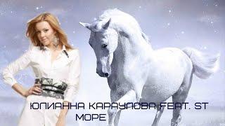 Юлианна Караулова feat  ST–Море