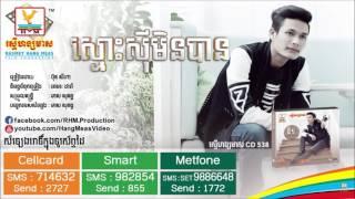 vuclip Smos Si Min Ban by Buth Seyha RHM CD Vol 538