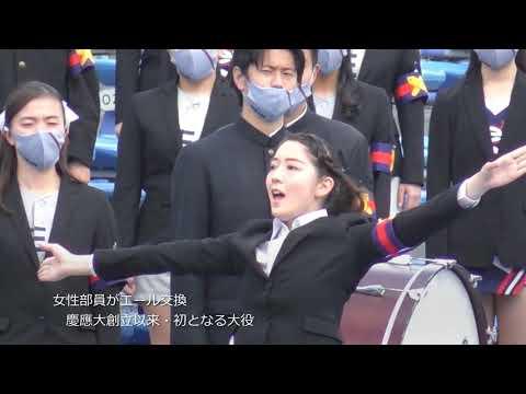 義塾 指導 慶應 部 応援