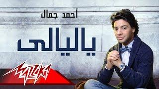Ya Layaly - Ahmed Gamal ياليالى - احمد جمال