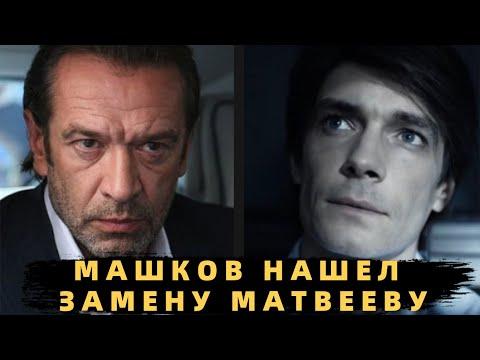 Владимир Машков: «Максим