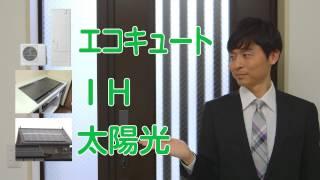 オール電化住宅 リビコのテレビCMです。 出演者:森泉宏一.