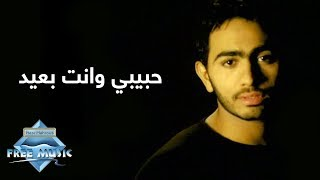 Download Tamer Hosny - 7abiby Wenta Be3id (Music ) | (تامر حسني - حبيبي وانت بعيد (فيديو كليب MP3 song and Music Video
