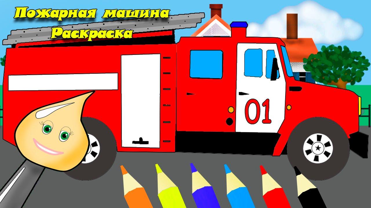 Волшебная кисточка №3 Раскраска пожарная машинка ...