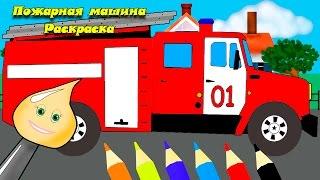 Волшебная кисточка №3 Раскраска пожарная машинка развивающие мультики для детей