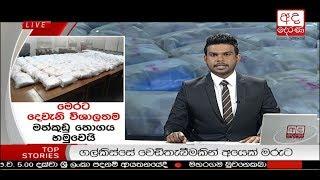 Ada Derana Prime Time News Bulletin 6.55 pm -  2018.12.06 Thumbnail