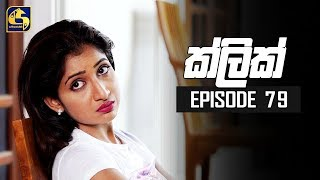 "Click Episode 79 || ""ක්ලික් ""  