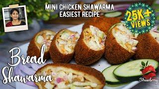 കടയല രചയൽ ഷവർമ തയയറകക  Bread Pocket Shawarma Recipe  Homemade Chicken Shawarma Recipe